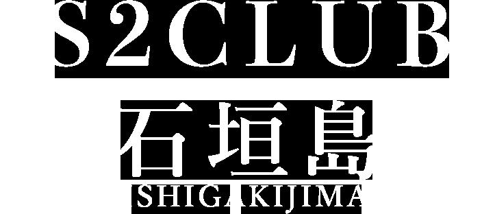 S2 CLUB 石垣島